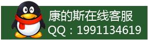 康的斯在线客服:1991134619
