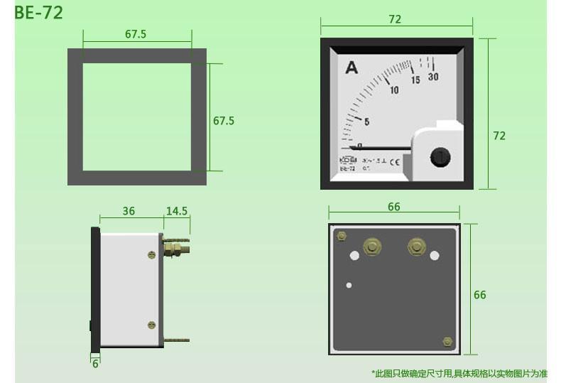 方形电流电压表BE-72尺寸
